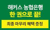 2021 해커스 NCS 농협은행 봉투모의고사로 한 번에 합격!(농협은행 혜택 링크 클릭 후 쿠폰 다운)