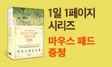 <1일 1페이지 시리즈> 출간 기념 이벤트(행사도서 구매 시 '교양 마우스패드'선택(포인트 차감))