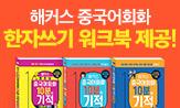 <해커스 중국어 회화 10분의 기적>(한자쓰기 워크북(포인트차감))