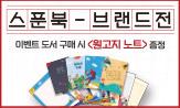 2021 스푼북 브랜드전(이벤트 도서 구매 시 '일러스트 원고지 노트'선택(포인트 차감))