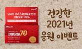 [레시피팩토리] 건강한 2021 응원 이벤트(이벤트 도서 2만원 이상 구매 시 '동원 크릴오일70'선택(포인트 차감))