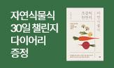 <조금씩 천천히 자연식물식> 출간 이벤트(행사도서 구매 시 '자연식물식 다이어리'선택(포인트 차감))