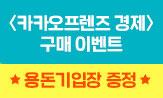 <카카오프렌즈 경제 시리즈> 출간 이벤트(행사도서 구매 시 '카카오프렌즈 용돈기입장'선택(포인트 차감))