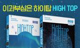 <이과부심은 동아출판 HIGH TOP> (행사도서 구매 시 'HIGH TOP 투명 메모지'선택(포인트차감))