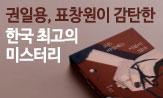 <모든 비밀에는 이름이 있다> 출간 기념 이벤트(행사도서 구매시, '서미애 작가 연필' 선택(포인트차감))
