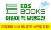 [EBS BOOKS] 어린이 책 브랜드전(행사도서 1권 이상 구매 시 '리락쿠마 12색 미니원목 색연필'선택(포인트 차감))