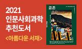 2021 <아름다운 서재> 이벤트(행사도서 구매 시 '아름다운 서재'선택(포인트 차감))