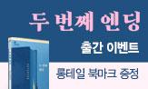 [창비] 청소년 문학 100(행사도서 구매시, '롱테일 북마크' 선택(포인트차감))