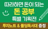 [길벗] 재테크 스쿨(행사도서 3만원 이상 구매시, '폴딩독서대' 선택(포인트차감))