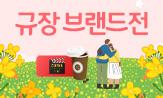 [규장] 4월 브랜드전 기대평 이벤트(기대평 작성시 '영화예매권'(5명),'아메리카노'(5명),'규장도서3권'(10명)'추첨)