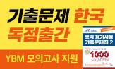 [YBM] ETS 토익 시리즈 (실전 모의고사 1회분(포인트차감))