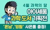 [아이세] 과학의 달 기획전(행사도서 1권이상구매시 'A4홀더'선택/2권 이상'엉덩이 탐정 노트'선택(포인트 차감))