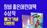 <좋은 어린이책 수상작> 이벤트(행사도서 구매시, '노트' 선택(포인트차감))