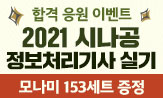 <2021 시나공 정보처리기사 실기> 합격 기원 이벤트(행사 도서 구매 시 '모나미 153 세트'선택(포인트차감))