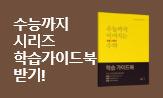 <수능까지 시리즈> 이벤트 (행사 도서 구매 시 '학습가이드북'선택(포인트차감))