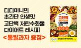 <고단백 저탄수화물 다이어트 레시피> 출간 이벤트(행사도서 구매 시 '핀크리스프 브레드 멀티그레인'선택(포인트 차감))