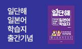 『일단해 일본어 학습지』 출간 이벤트(일단해 클립펜(2권↑, 포인트차감))