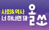 [동아출판] 중고등 올쏘 이벤트(행사 도서 구매 시 '올쏘 데일리펜'선택(포인트차감))