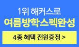 해커스 2021 하반기 스펙완성 이벤트(해커스매거진 18호(포인트차감) 등 5종 혜택!)