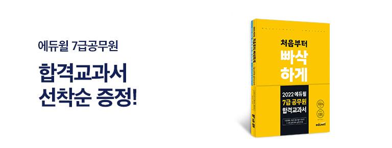 [에듀윌] 7급공무원 합격교과서 선착순 이벤트