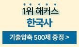 <한국사능력검정시험 기출압축 500제> 출간 이벤트(행사도서 구매 시 '기출압축 500제'선택(포인트 차감))