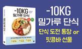 <-10KG 밀가루 단식> 출간 이벤트(행사도서 구매 시 '밀가루 단식 도전 통장'선택(포인트 차감))