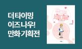 <위즈덤 하우스 만화 기획전>(행사 도서 구매시 '칠링백'선택(포인트 차감))