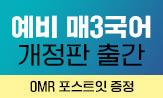 <예비 매3국어 개정판> 출간 이벤트('OMR 포스트잇'선택(행사도서 구매 시))