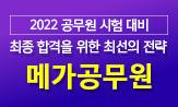<2022 공무원 시험 대비> 출간 이벤트(행사 도서 2만원이상 구매시  '형광펜'선택(포인트차감))