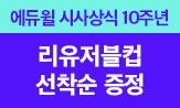 <에듀윌 시사상식>출간 10주년 이벤트 (행사 도서 구매시 '리유저블 컵'선택(포인트차감))