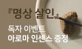 <명상 살인> 출간 기념 이벤트(행사 도서 구매시 '인센스 스틱' 선택(포인트차감))