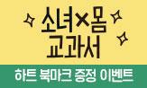 <소녀x몸 교과서> 출간 기념 이벤트(행사 도서 구매시 '하트 북마크(4종 중 1종 랜덤)'선택(포은트차감))