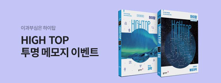 동아출판 HIGH TOP 이벤트
