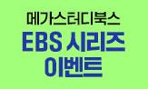 <메가스터디 EBS 시리즈> 구매 이벤트(내가스터디 노트, 핵심 포켓북 선택(행사도서 1권 / 2권 이상 구매시))