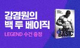 <강경원의 백 투 베이직> 2차 이벤트(행사 도서 구매시 'LEGEND 수건'선택(포인트차감))