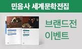 [민음사] 세계 문학 전집 이벤트 (행사 도서 구매시 '슈가 케인 볼펜(3종 택1)'선택(포인트차감))