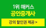 <공인중개사 단기합격> 응원 이벤트(페이지 내 반영 '평생수강반 할인 쿠폰' 제공)