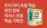 [넥서스] 초등학습 기획전(마스크 귀 보호대 선택(행사 도서 구매시))