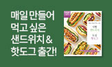 <매일 만들어 먹고 싶은 식빵 샌드위치 & 토핑 핫도그> 이벤트 (행사도서 구매 시 '소이마요' 선택(포인트 차감)/리뷰 작성 시 '토스터기' 추첨(5명))