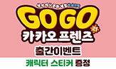 <Go Go 카카오프렌즈 21> 출간 이벤트(행사도서 구매 시 '캐릭터 스티커'증정(책과 랩핑) )