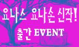 『달콤한 복수 주식회사』 출간 이벤트(머그컵 선택)