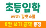 초등입학 with 길벗스쿨(공책 선택(행사도서 구매 시/포인트차감))