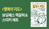 『행복의 지도』 출간 기념 이벤트(보딩패스 책갈피&스티커 세트 )