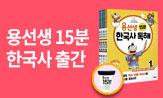 <용선생 15분 한국사 독해> 출간 이벤트(모래시계 / 한국사 인물 연표 선택(행사 도서 구매시))