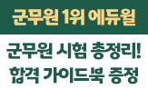 [에듀윌] 군무원 합격 가이드 증정 이벤트 (행사 도서 구매시 '합격 가이드'선택(포인트차감))