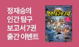 <정재승의 인간탐구보고서>출간 이벤트(행사도서 구매 시 '책갈피','미니 게임 포스터' 증정(책과랩핑) )