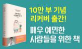 <매우 예민한 사람들을 위한 책> 10만부 기념 이벤트(행사도서 구매 시 '고슴도치 마봉이 키링'선택(포인트 차감) )
