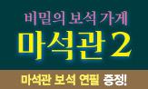 <비밀의 보석가게 마석관2> 출간 이벤트(행사도서 구매 시 '마석관 보석연필'선택(포인트 차감) )