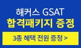 < 해커스 GSAT교재로 삼성 한 번에 합격! > (페이지 내 '자료집,할인쿠폰,수강권'다운로드)