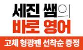 『세진 쌤의 바로 영어』 출간 이벤트(스테들러 형광펜 혜택(포인트 차감))